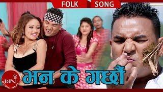 Bhana K Garchhau - Rajesh Thapa Magar & Muna Thapa Magar Ft. Shankar B.C