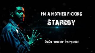 The Weeknd – Starboy feat. Daft Punk (Lyrics) แปลไทย