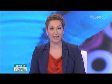 Ενημερωτική εκπομπή για COVID-19 | 15/04/2020 | ΕΡΤ