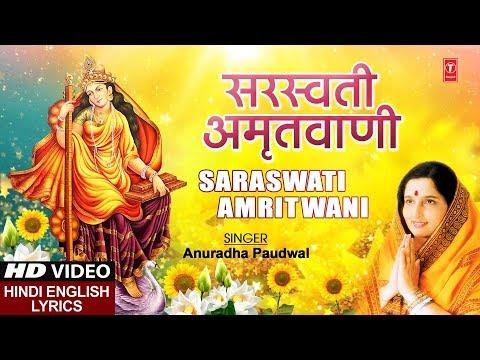 Video सरस्वती अमृतवाणी I Saraswati Amritwani I ANURADHA PAUDWAL I Full HD download in MP3, 3GP, MP4, WEBM, AVI, FLV January 2017