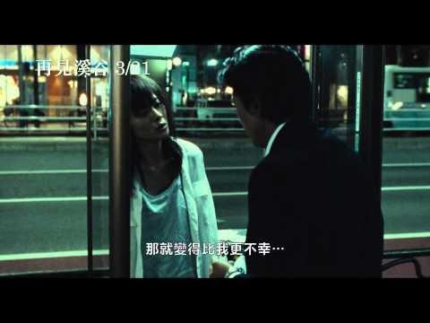 【再見溪谷】中文版正式預告