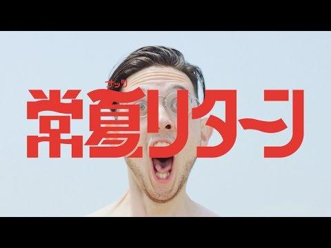 , title : 'lyrical school「常夏(ナッツ)リターン」'