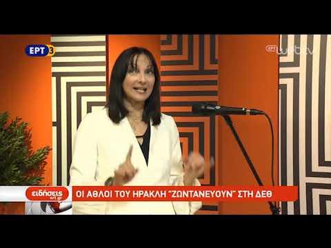 Οι Άθλοι του Ηρακλή στη ΔΕΘ  | 12/10/2018 | ΕΡΤ