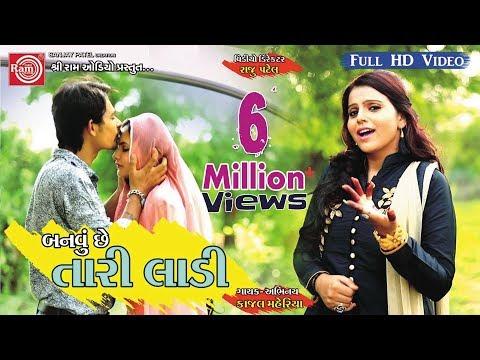 Banvu Chhe Tari Ladi ||kajal Maheriya ||latest New Gujarati Dj Song 2017 ||full Hd Video - Movie7.Online