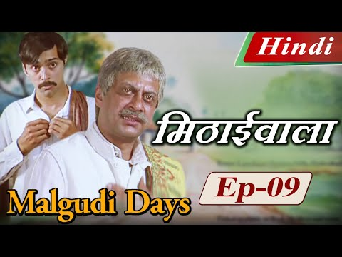 Malgudi Days (Hindi) - मालगुडी डेज़ (हिंदी) - The Vendor of Sweets - मिठाईवाला - Episode 9