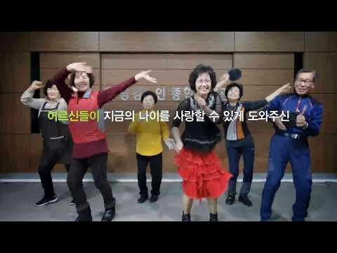 복지관 홍보영상