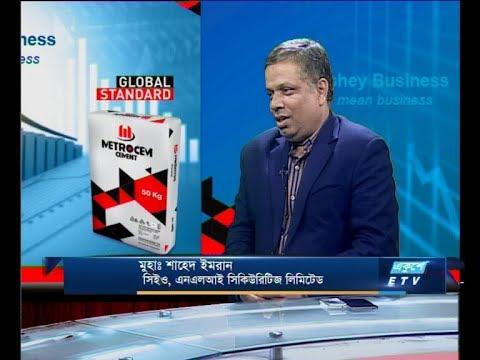 Ekushey Business || মুহা: শাহেদ ইমরান, সিইও, এনএলআই সিকিউরিটিজ || 02 October 2019 || ETV