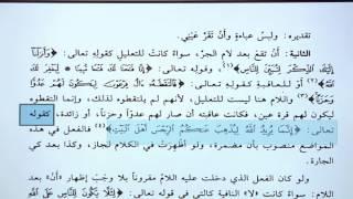 Ali BAĞCI-Katru'n-Neda Dersleri 024