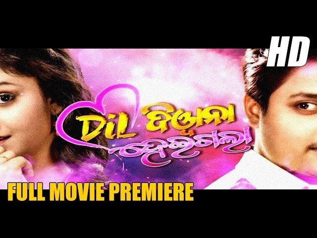 Dil Deewana Heigala Odia Movie Full Hd Premier | Mp3DownloadOnline.com