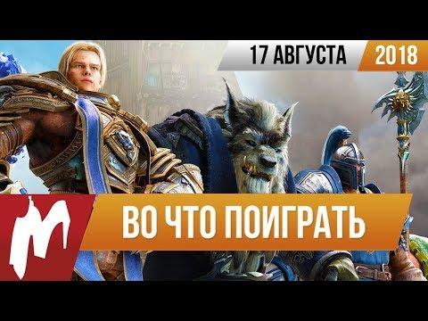 🎮Во что поиграть на этой неделе — 17 августа + Лучшие скидки на игры - DomaVideo.Ru