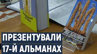 Презентація 17 випуску літературного альманаху «Медобори» відбулась 21 вересня, в Хмельницькому