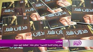 """حفل إطلاق القصة القصيرة """" خذلان شتاء """" للطالبة شهد محمد"""