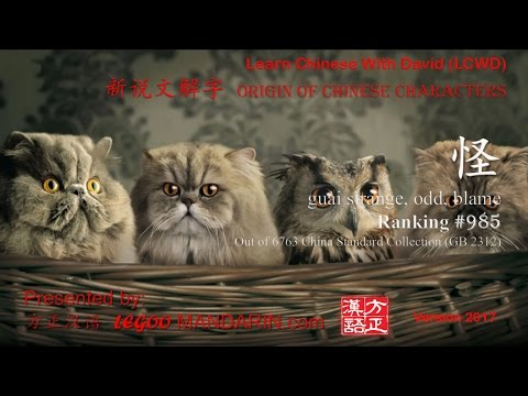 Origin of Chinese Characters - 0985 怪 guài strange, odd, blame - Learn Chinese with Flash Cards