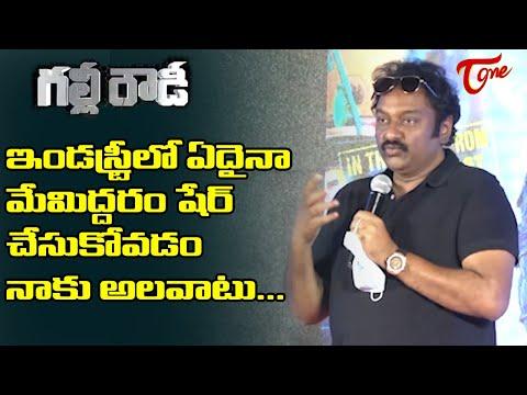 V.V.Vinayak Speech at Gully Rowdy Press Meet | Sundeep Kishan | Neha Shetty | TeluguOne Cinema