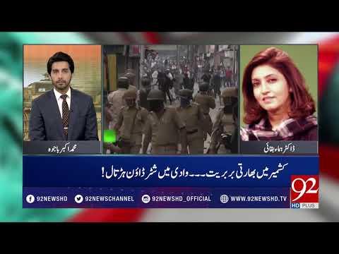 International community should intervene in Kashmir:Huma Baqai-