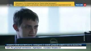 Silence: на банковскую систему России организована кибератака