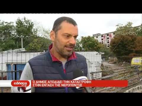 Πλημμύρισαν σπίτια στη Νέα Ευκαρπία | 20/09/2019 | ΕΡΤ