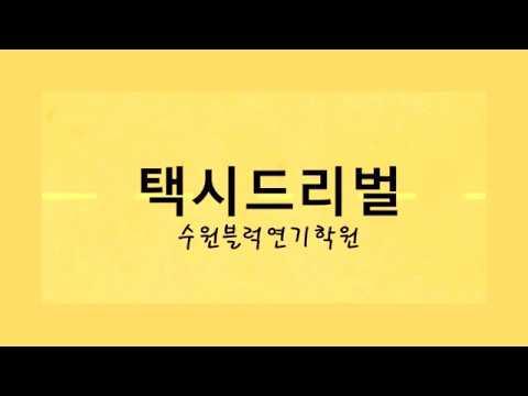 성인반 1회 정기공연 '택시드리벌'