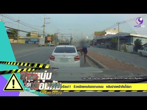 กระบะหัวร้อน รัวหมัดชกเก๋งกลางถนน หลังปากหน้ากันไปมา (26 พ.ค.60) สามหนุ่ม เตือนภัย | 9 MCOT HD