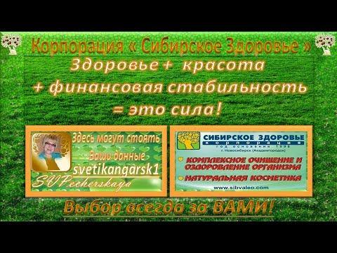 Красота и здоровье.Обучение и заработок. Корпорация Сибирское здоровье. Новосибирск (видео)