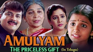 Amulyam - The Priceless Gift | Full Movie | Children's Telugu Movie