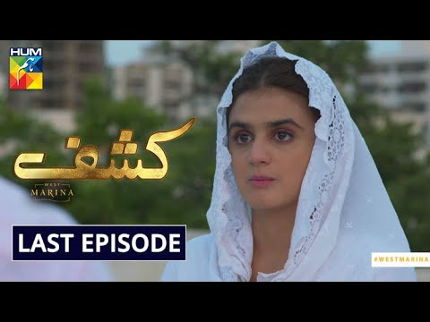 Kashf | Last Episode | Digitally Powered By WEST MARINA | HUM TV | Drama | 27 October 2020
