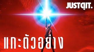 Video แกะตัวอย่าง STAR WARS: The Last Jedi ปัจฉิมบทแห่งเจได #JUSTดูIT MP3, 3GP, MP4, WEBM, AVI, FLV Juni 2018