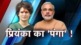 Priyanka's verbal attack on Narendra Modi