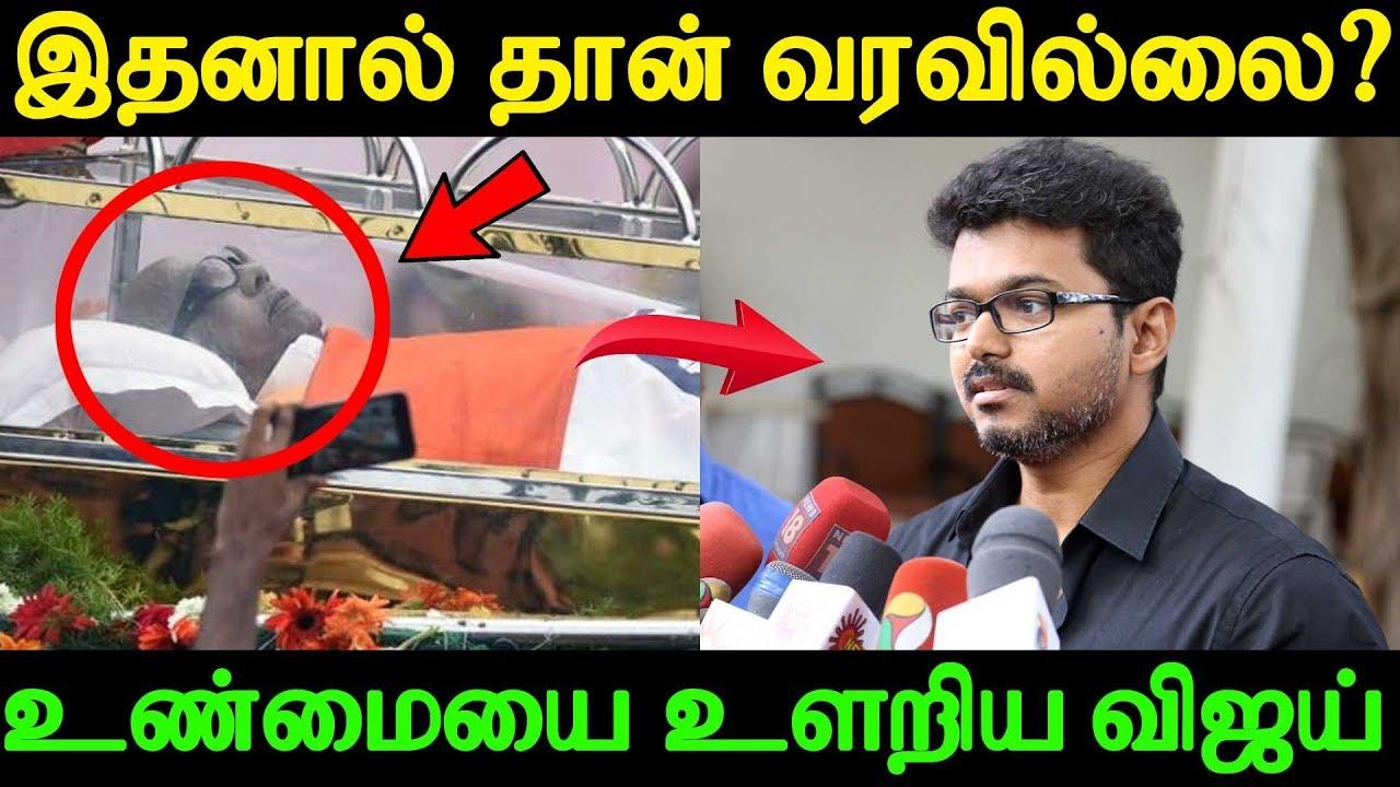 இதனால் தான் வரவில்லை? உண்மையை உளறிய விஜய் | This is why I didn't Come Thalapathy Vijay Reveals