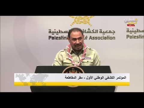 كلمة القائد خالد أبو زيد في حفل افتتاح المؤتمر الكشفي الوطني الاول
