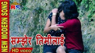 Samjhera Timilai by Sanjiv Dhima