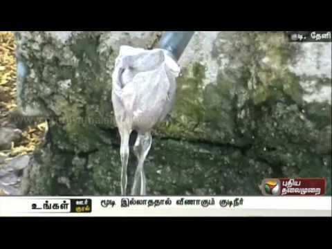 People-complain-of-water-wastage-in-Kottakudi-Theni