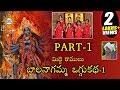 Bala Nagamma  Oggu Katha Part-1 By  Midde Ramulu  || Telengana Janpada Katha