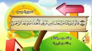 المصحف المعلم للشيخ القارىء محمد صديق المنشاوى سورة يس كاملة جودة عالية