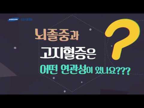 [1분 메디캠_뇌졸중 편_김경문 교수] 뇌졸중과 고지혈증은 어떤 연관성이 있나요?