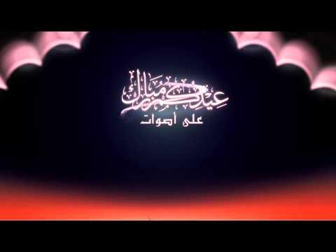 أصوات تتمنى لكم عيد مبارك سعيد