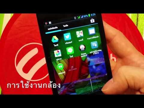 แกะกล่อง Cherry Mobile Cosmos X [Thai]