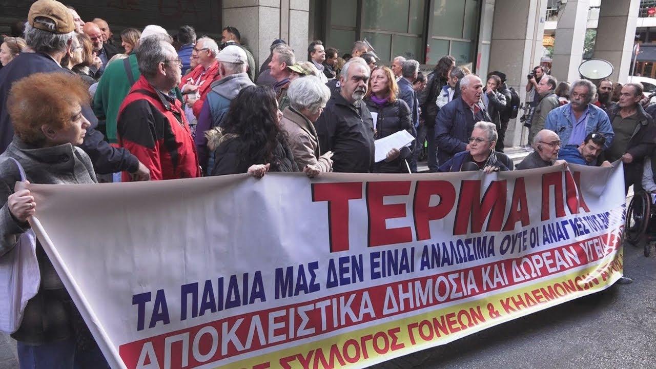Παράσταση διαμαρτυρίας της ΕΣΑμεΑ