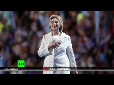 ФБР не должно было допускать Клинтон до выборов — Трамп (видео)