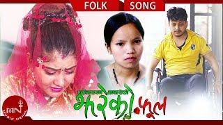 Jhareko Phool - Bishnu Majhi & Bimalraj Chhetri