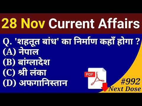Next Dose #992 | 28 November 2020 Current Affairs | Daily Current Affairs | Current Affairs In Hindi