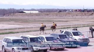 90-летие Конезавода № 54: Победители и призеры конных скачек