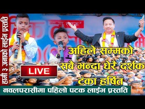 (अशोक दर्जी पहिलोपटक नवलपरासीमा || Tanka Budhathoki, Ashok Darji and AR Budhathoki in Nawalparasi - Duration: 21 minutes.)