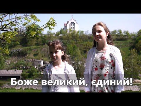 Боже Великий, Єдиний! (духовный гимн Украины в новом чудесном исполнении)