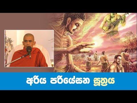 Ariya Pariyasena Suthraya