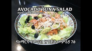 Avocado Tuna Salad - የአማርኛ የምግብ ዝግጅት መምሪያ ገፅ - Amharic Cooking Channel
