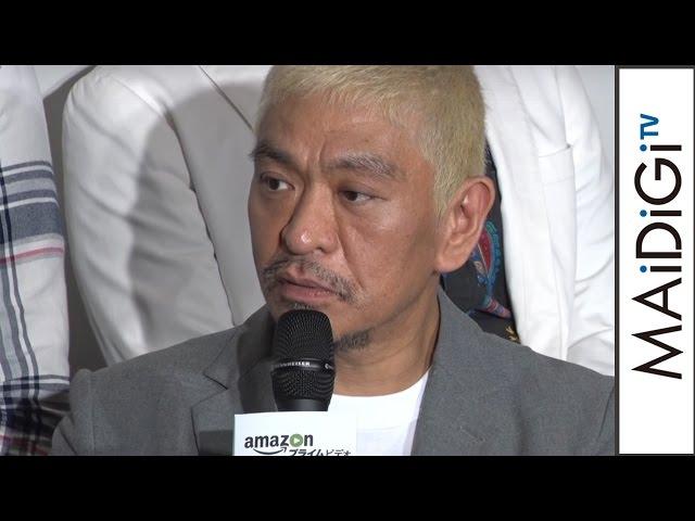 松本人志、新企画は「密室芸のM-1」 「『ドキュメンタル』Amazonプライム・ビデオ配信」記念イベント2
