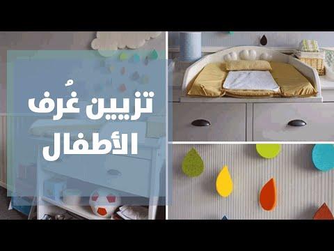 فاي سابا تعطي افكار لتزيين غرف الاطفال   Roya