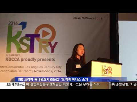 LA에서 K-스토리 피칭 행사 11.3.16 KBS America News