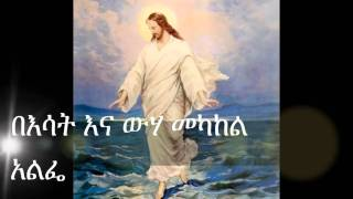 Ethiopian Orthodox Church New Song; Z.D.Tewodros; Yelal Andebetiet!.wmv